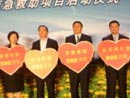 """北京市慈善协会""""春雨行动""""应急救助项目"""