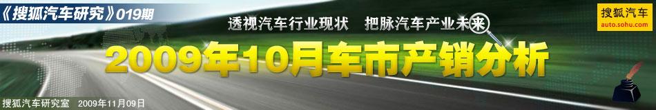 2009年10月车市产销分析,10月汽车销量排行榜及分析点评--搜狐汽车研究第019期