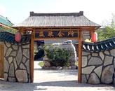 益泉温泉度假村