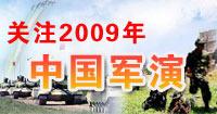 2009年中国军演