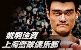 姚明收购上海男篮