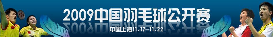 2009年中国羽毛球公开赛,林丹,鲍春来,陈金,王仪涵,王琳,蒋燕皎,周蜜,拉斯姆森,李宗伟,朴成焕