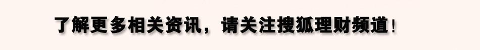 搜狐理财,理财,搜狐理财频道