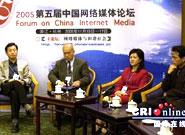 第五届中国网络媒体论坛