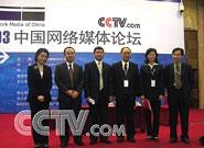 第三届中国网络媒体论坛