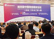 第四届中国网络媒体论坛