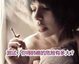 测试自己得肺癌的危险有多大