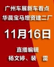 都市吸引力11月16日节目