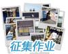 2009广州车展新车作业征集