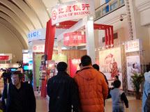 建设银行,金博会,上海金博会,2009年第7届上海理财博览会
