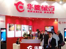 华夏银行,金博会,上海金博会,2009年第7届上海理财博览会