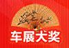 广州车展大奖