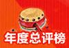2009车市总评榜广州分榜