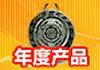 2010汽车杂志年度产品