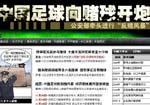 中国足球向赌球开炮