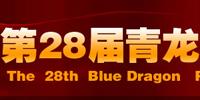 第28届青龙奖