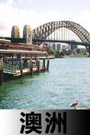 大国大视野——澳洲