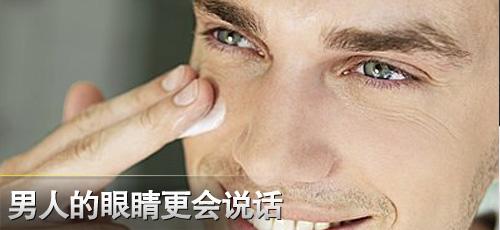 男人的眼睛更会说话