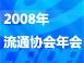 2008中国汽车流通协会年会