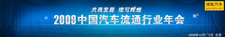 2009年中国汽车流通协会年会-搜狐汽车