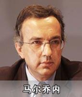 十大风云人物:菲亚特汽车总裁马尔乔内 携克莱斯勒再战中国