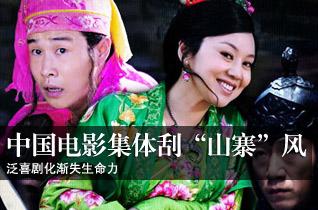 """中国电影集体刮""""山寨""""风"""