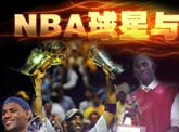 NBA球星与车展