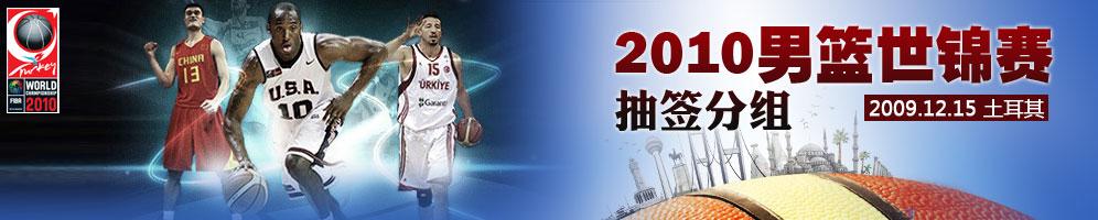 男篮世锦赛抽签|男篮世锦赛|2010年男篮世锦赛