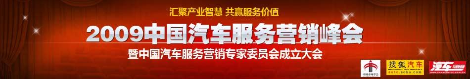 2009中国汽车服务营销峰会