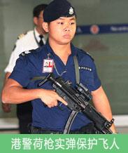 港警荷枪实弹保护飞人