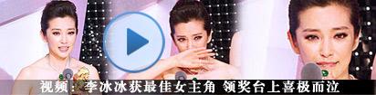 视频:李冰冰喜极而泣