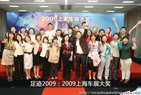 2009上海车展大奖