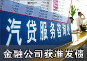 金融公司获准发债