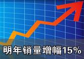 2010年中国汽车销售增速将近15%