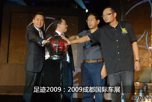 2009成都车展