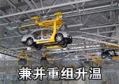 汽车产业重组将继续高温