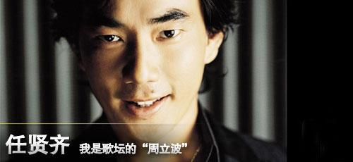 """任贤齐:我是歌坛的""""周立波"""""""
