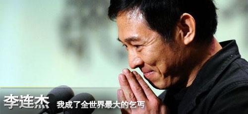 李连杰:我成了全世界最大的乞丐