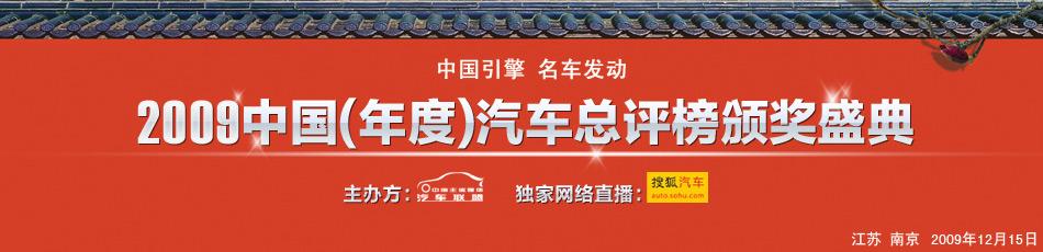 2009中国(年度)汽车总评榜颁奖典礼
