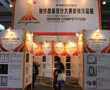 广州国际设计周,亚运创意商品设计展