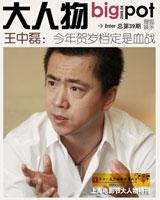 第三十九期:王中磊