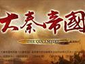 大秦帝国专题
