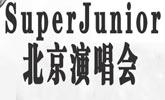SJ二巡北京站