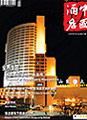 《中国酒店》