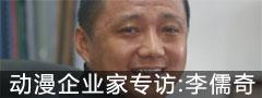 搜狐动漫企业家访谈