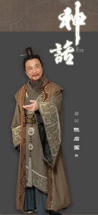陈启国饰吕公