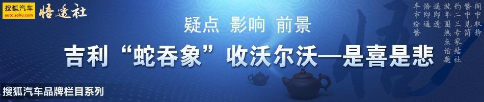 网友调查:吉利收购沃尔沃是喜是悲—悟透社第18期