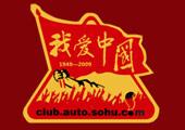 2009国庆车标设计大赛