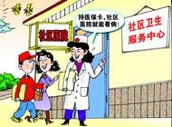 发展基层医院分流患者