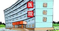公立医院改革
